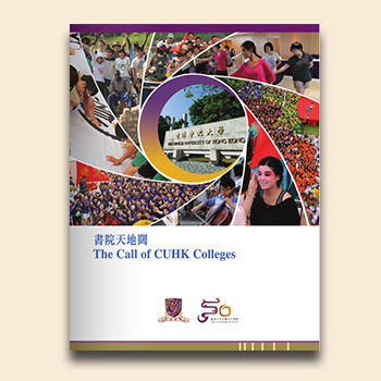 The Call of CUHK Colleges