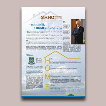 S.H. Ho College Brochure