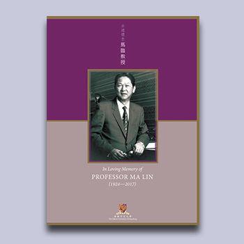 In Loving Memory of Professor Ma Lin