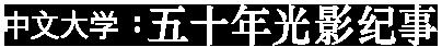 中文大学:五十年光影纪事