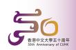 香港中文大学五十周年