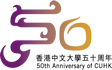 香港中文大学迈向五十周年校庆