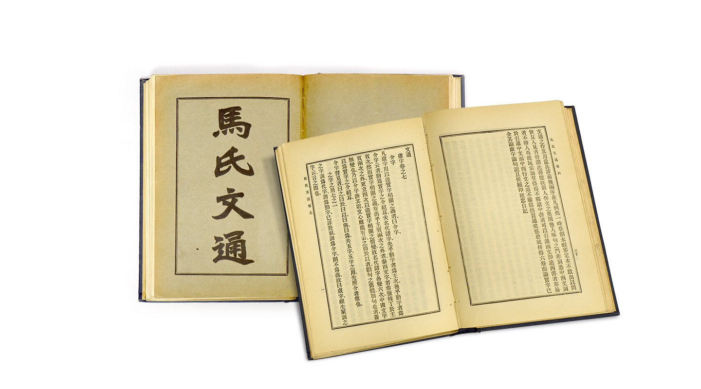 Ma's Chinese Grammar <em>(published by the Commercial Press in 1925)</em>