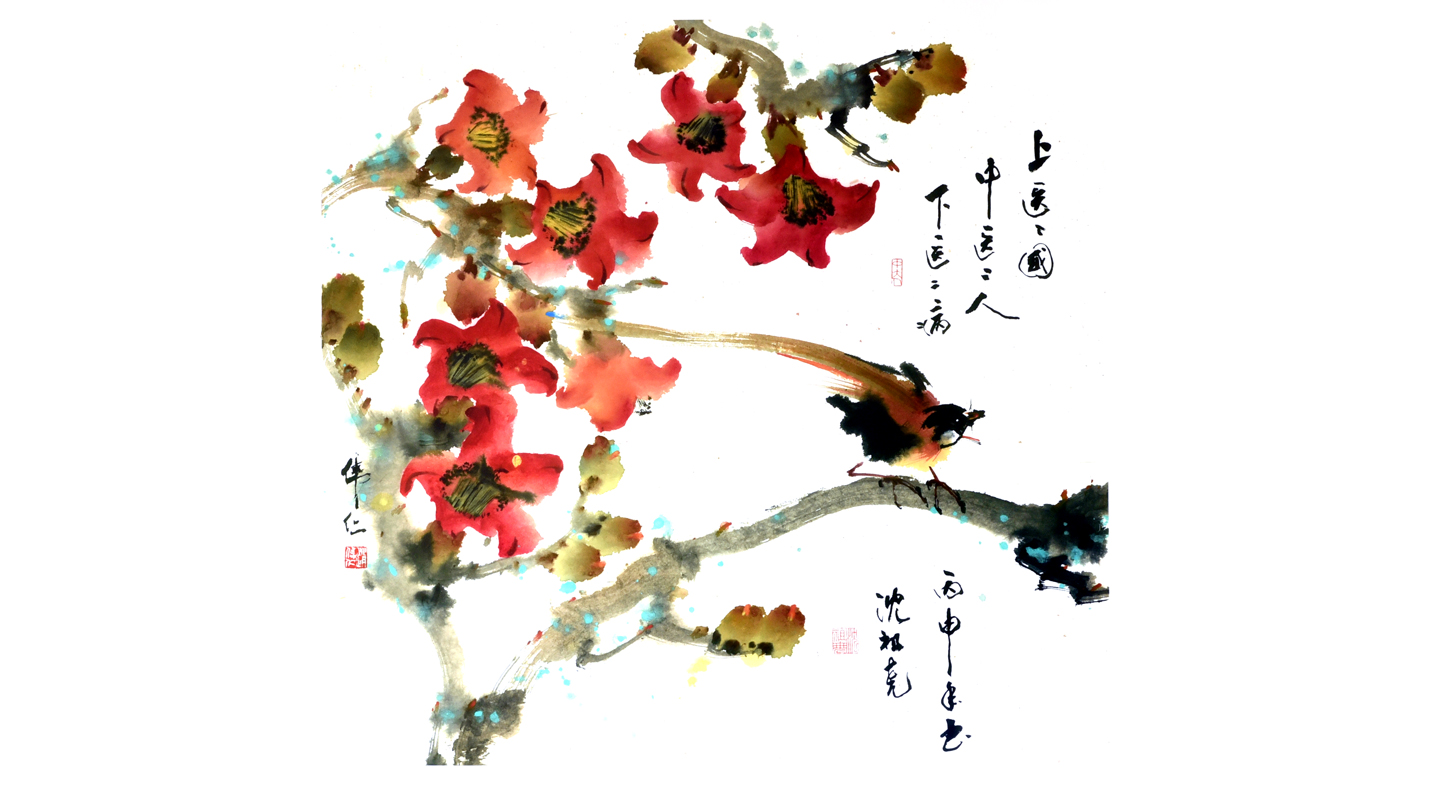 The traditional Chinese painting drawn by Prof. Philip Chiu with inscription by Prof. Joseph J.Y. Sung