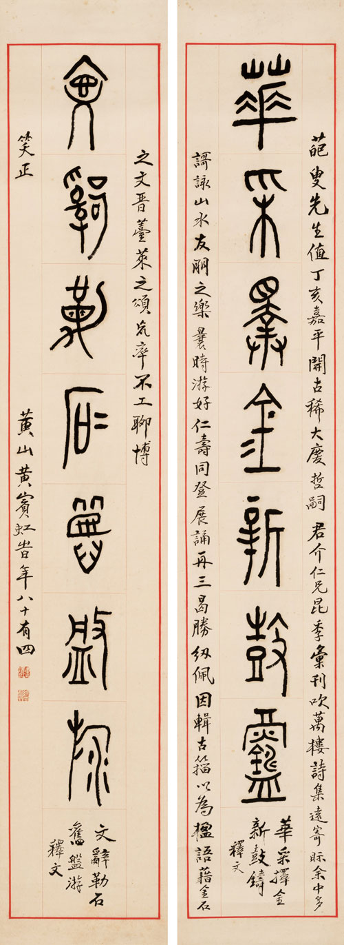 Huang Bin Hong (1865–1955)<br> Heptasyllabic Couplet in Bronze Script<br> 1948<br> Hanging scroll, ink on paper<br> Gift of Prof. and Mrs. Charles K. Kao<br> <br> Dimensions<br> Calligraphy on paper: 140.5 x 25 cm each<br> With frame: 182 x 32 cm each
