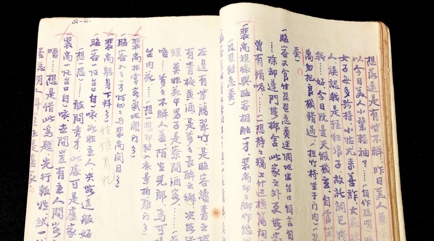 The script of Ms. Yam Kim-fai, a famous Cantonese opera artist in the 20th century, bearing her own markings