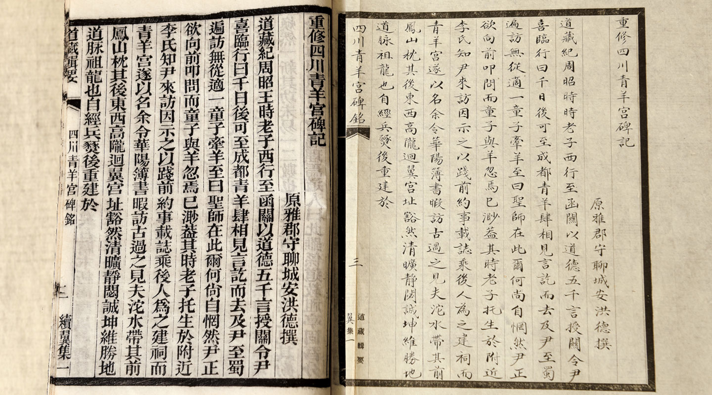 The woodblock print text and matching manuscript describing the renovation of a Daoist monastery in Sichuan