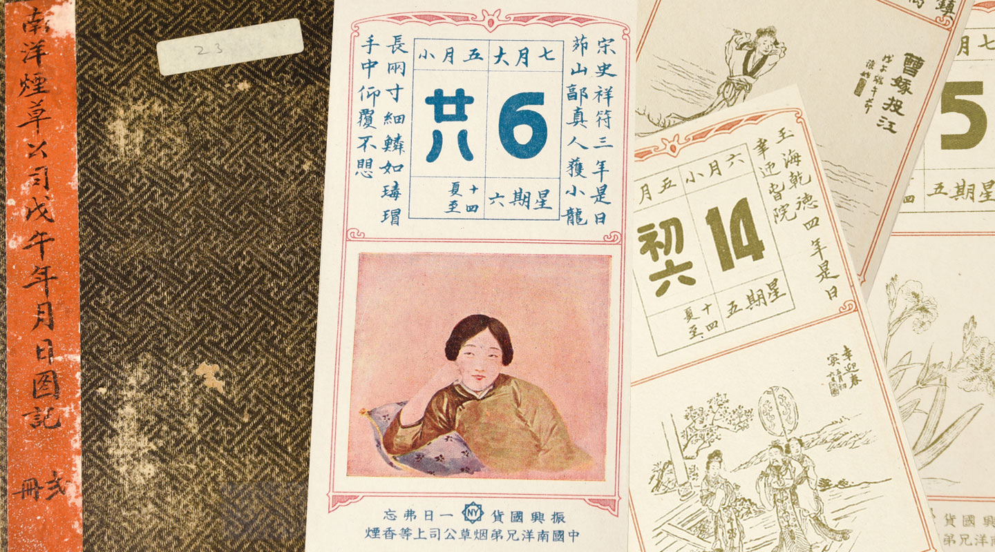 Selected pages from a calendar produced by Nanyang Brothers Tobacco Company Limited in the Republican era