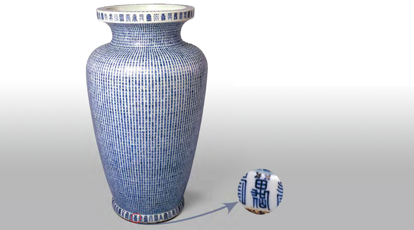 The only <em>wan</em> character found on the vase<br> <em>Large vase with ten thousand </em>shou <em>characters<br> Jingdezhen ware, underglaze blue porcelain<br> Qing period<br> H. 76.1cm<br> Gift of Sir Quo-wei Lee</em>