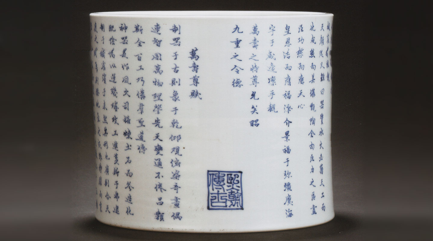 The brushpot bearing the <em>Poem on the Ten Thousand</em> Shou Vase