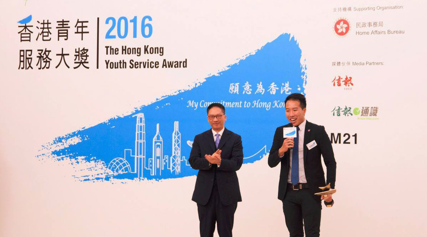Mr. Rimsky Yuen <em>(left)</em>, Secretary for Justice, presenting the Hong Kong Youth Service Award to Paul Lee