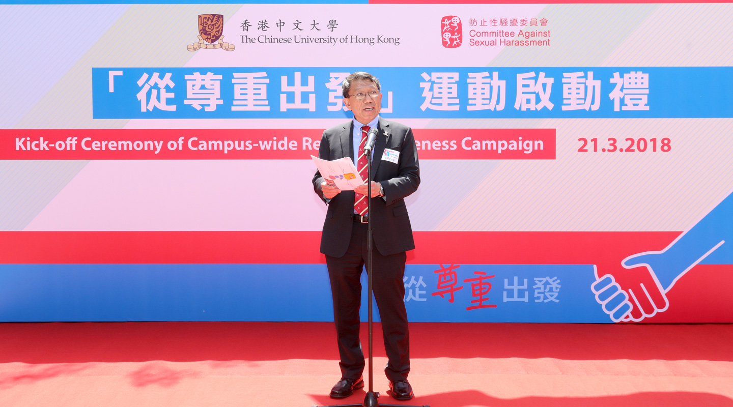 Prof. Rocky S. Tuan: 'CUHK embraces diversity, and diversity must be built on mutual respect and equality.'