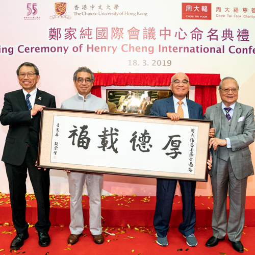 Naming of Henry Cheng International Conference Centre