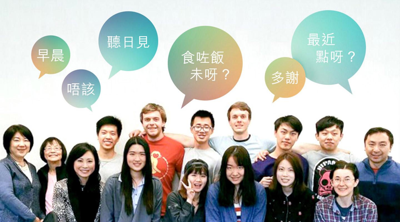白杰与UBC广东话课程学生