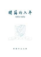 《开办的六年》 1963―69