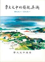 《渐具规模的中文大学》 1970―74