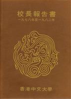 《校长报告书》 1978―82