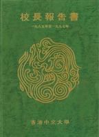 《校长报告书》 1985―87