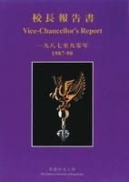 《校长报告书》 1987―90