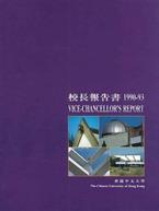 《校长报告书》 1990―93