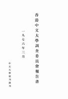 香港中文大学调�晃�员会报�渴� 附刊<br/>一九七六年三月