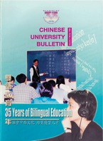 35 Years of Bilingual Education Autumn‧Winter 1998