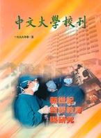 新世纪医学教育与研究 一九九九年春��夏
