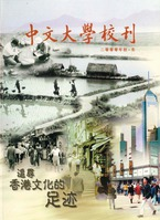 追寻香港文化的足�[ 二零零零年秋�Ф�