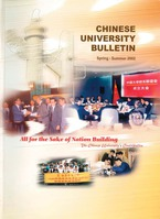 All for the Sake of Nation Building: The Chinese University's Contribution Spring‧Summer 2002