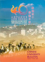 Advance and Excel: 40th Anniversary of CUHK Autumn‧Winter 2002