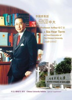 Professor Arthur K C Li: A Six-Year Term as Vice-Chancellor of The Chinese University (1996–2002) Special Supplement