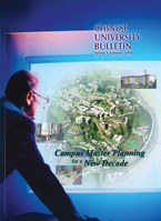 Campus Master Planning for a New Decade Spring‧Summer 2004