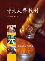 崭新的法律学院 二零零七年春��夏