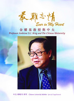 Ever in My Heart: Professor Ambrose King and The Chinese University Special Supplement