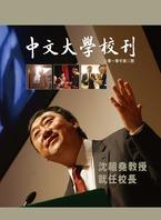 沈祖尧教授就任校长 二零一零年第二期