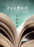 校园书香 二零一五年第一期