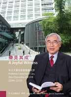 A Joyful Witness<br>Professor Lawrence J. Lau, Vice-Chancellor of CUHK<br>(2004–2010) Special Supplement<br />Summer 2015