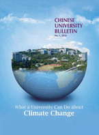 What a University Can Do about Climate Change No. 1, 2016