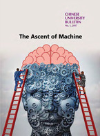 The Ascent of Machine No. 1, 2017