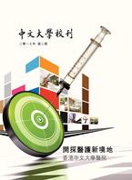 开探医护新境地──香港中文大学医院 二零一七年第二期