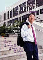 Leader, Doctor, Teacher, Scholar<br>Prof. Joseph J.Y. Sung<br>Vice-Chancellor of CUHK<br>(2010–2017) Special Supplement<br>Summer 2018