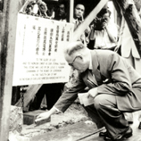 Chung Chi College: CUHK campus groundbreaking ceremony in May 1956; officiated by Dr. Leslie Kilborn