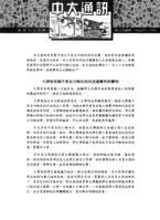 第79期附页