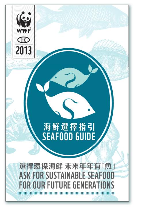 世界自然基金会香港分会《海鲜选择指引》