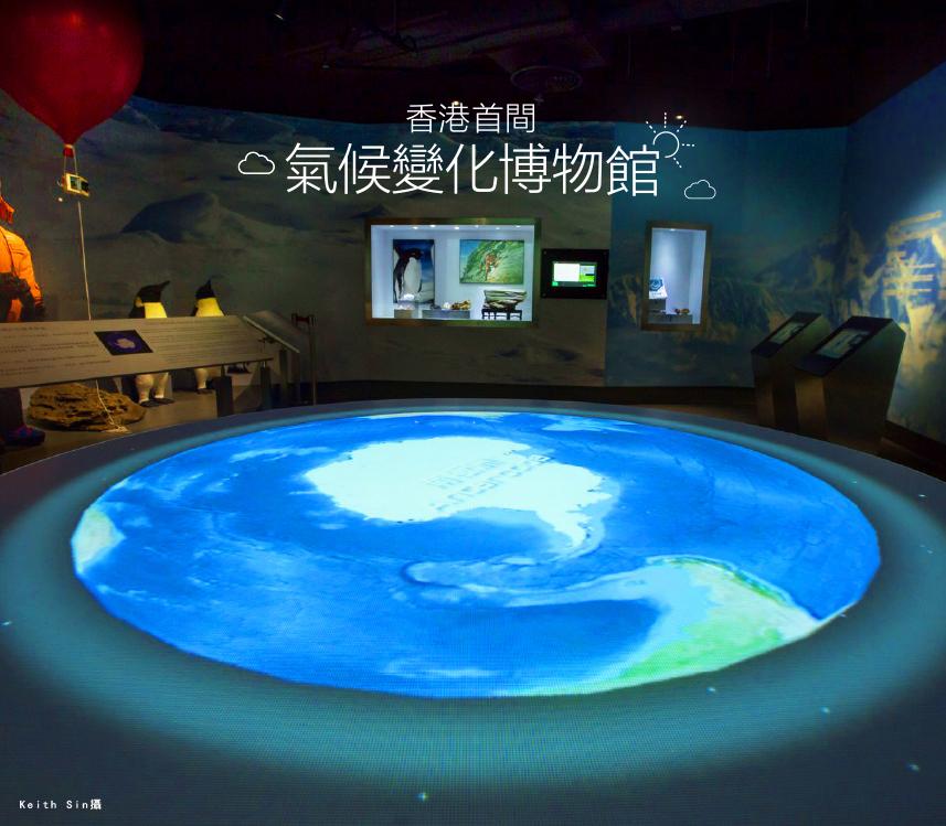 香港首間氣候變化博物館