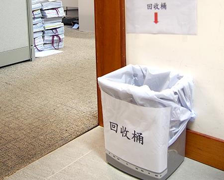 <em>财务处办公室的回收桶</em>